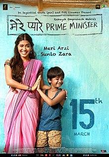 Mere Pyare Prime Minister Dvd
