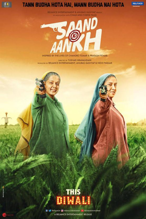 Saand Ki Aankh Dvd