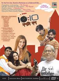 10×10 Dvd