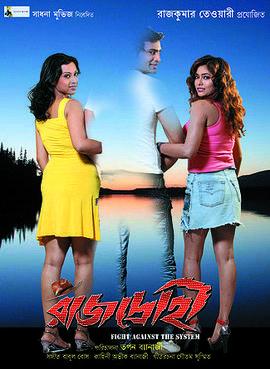 Rajdrohi Dvd