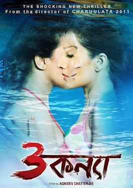 3 Kanya Dvd