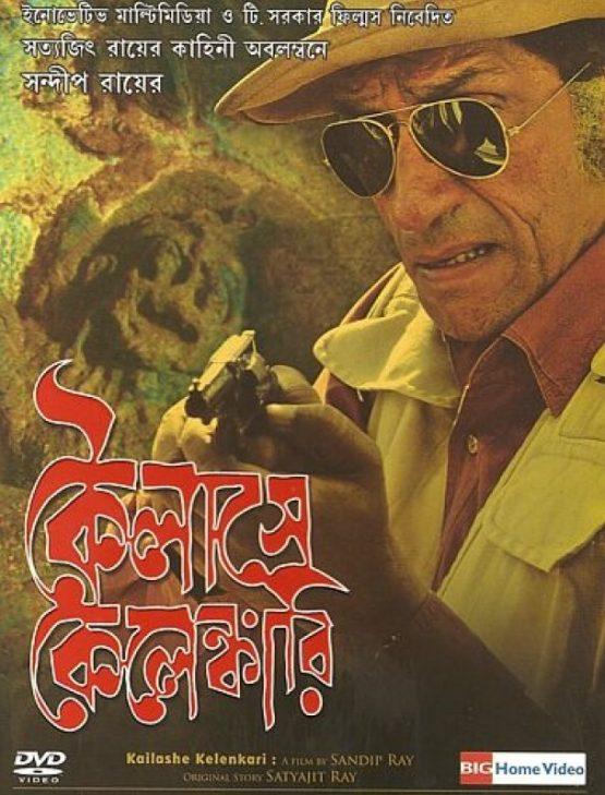 Kailashey Kelenkari Dvd